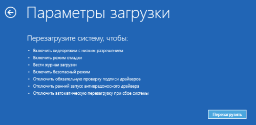 Как включить безопасный режим Windows 10