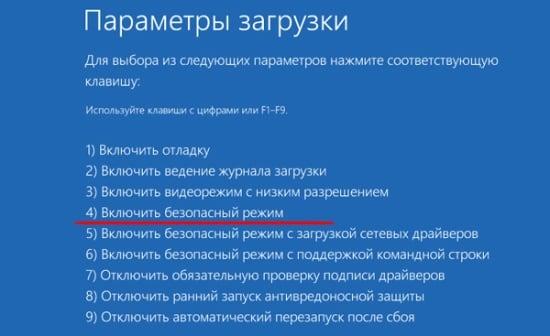 Вход в безопасный режим Windows 8