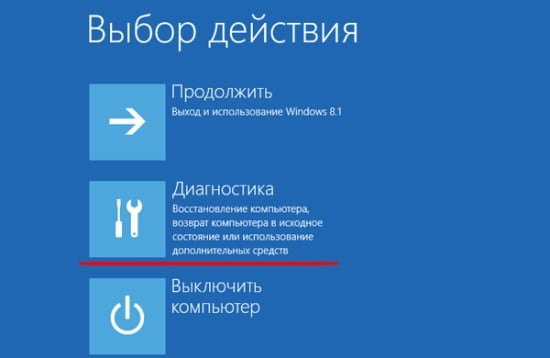 Как запустить безопасный режим Windows 8