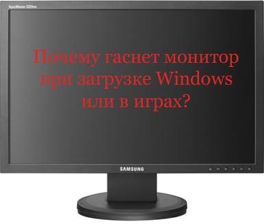 Почему гаснет монитор при загрузке Windows