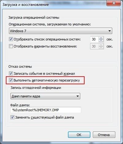 Как исправить синий экран смерти