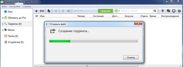 Как передать большой файл