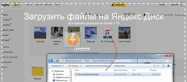 Передать файлы через Яндекс Диск