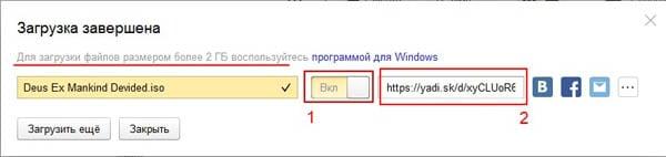 Как передавать файлы в Яндексе