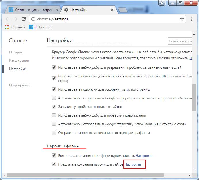 Где хранятся пароли в Google Chrome