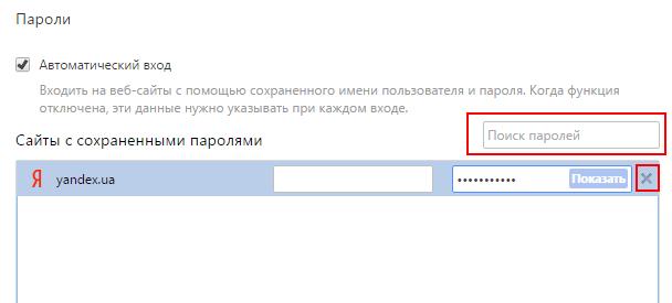 Как посмотреть пароли в браузере Google Chrome