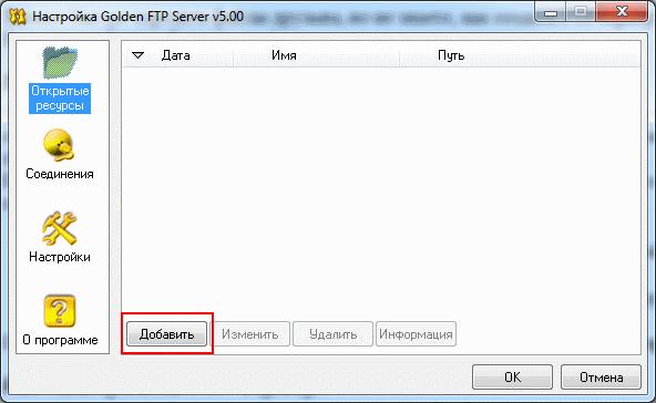 Как создать FTP сервер