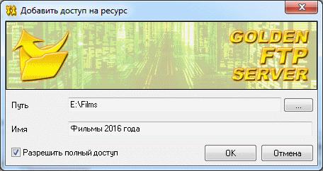 Как сделать FTP сервер