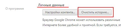 Файлы cookie в Chrome