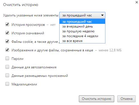 Как почистить cookie в Chrome
