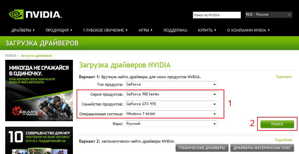 Как установить драйвер Nvidia