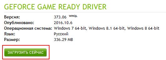 Как установить драйвер на видеокарту GeForce Nvidia