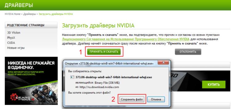 Ручная установка драйвера Nvidia