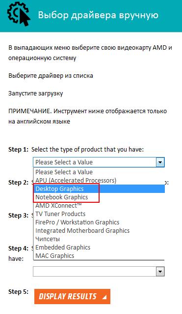 как установить драйвер amd на видеокарту windows 10