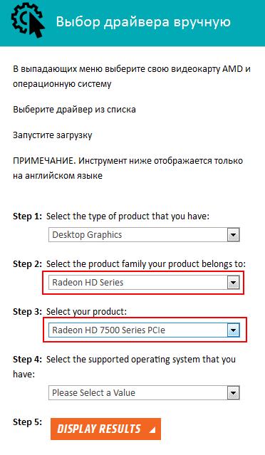 Установка драйверов на видеокарту ATI Radeon