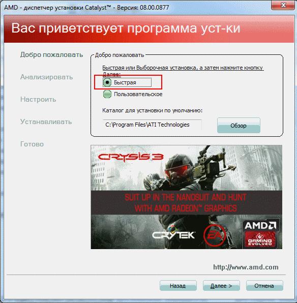 Быстрая установка драйверов на видеокарту Radeon