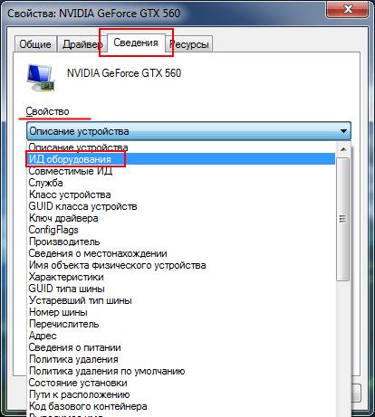 Как предначертать какая видеокарта стоит только на компьютере