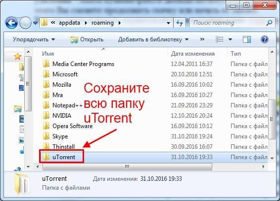 Как восстановить торренты после переустановки системы Windows