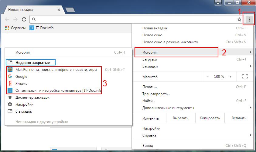 Открыть закрытую вкладку в Chrome