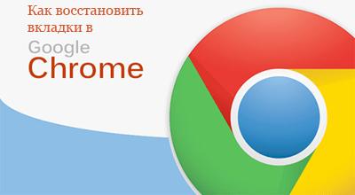 Как восстановить вкладки в Chrome