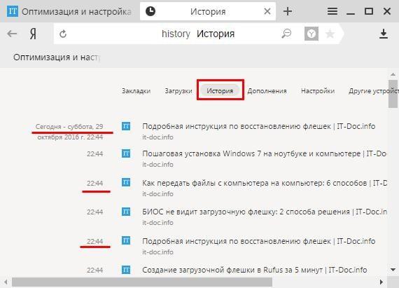 Как восстановить вкладки в Yandex