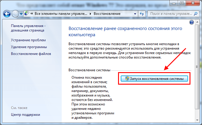 Как сделать восстановление системы Windows 7