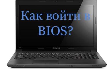Как войти в BIOS на ноутбуке и ПК