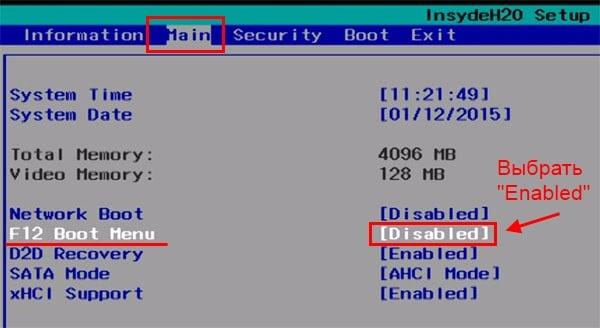 Как запустить Boot Menu на Acer