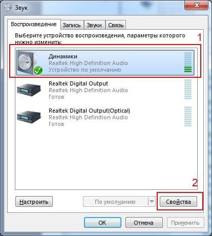 net-zvuka-na-kompyutere-5