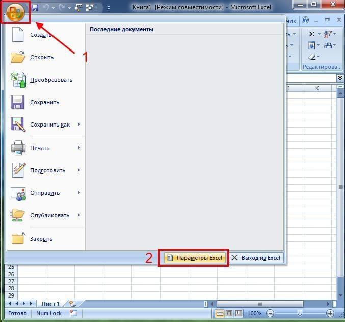 Ошибка при направлении команды приложению в Excel 2007