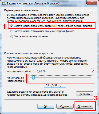Включить восстановление системы Windows 7