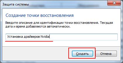 Как коздать точку восстановления в Windows 7 вручную