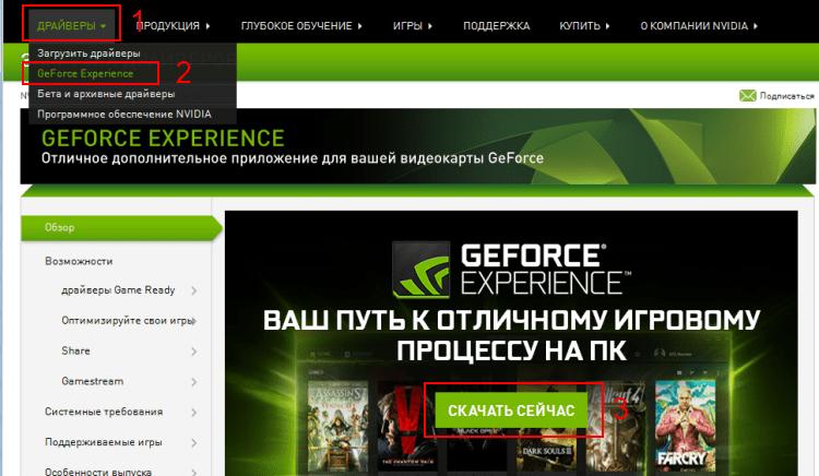 Автоматическая установка драйвера GeForce Nvidia