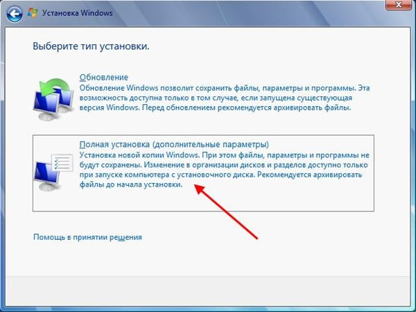 Полная установка Windows 7 на компьютере
