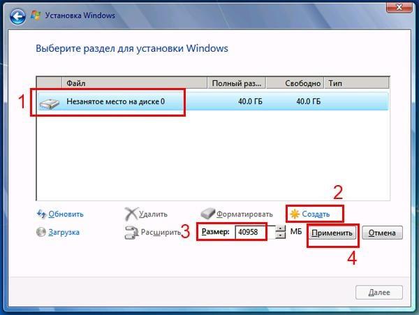 Как разбить жесткий диск при установке Windows 7