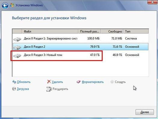 Как разделить жесткий диск при установке Windows 7