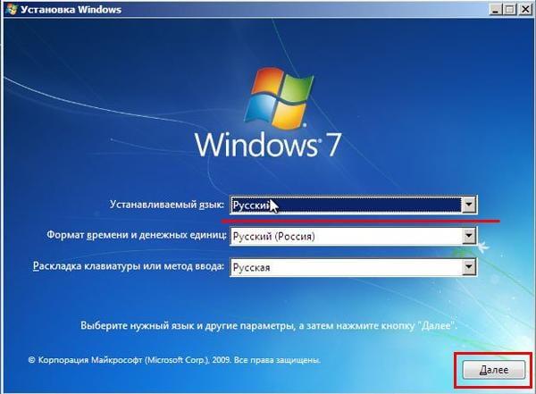 Установка Windows 7 с диска через БИОС
