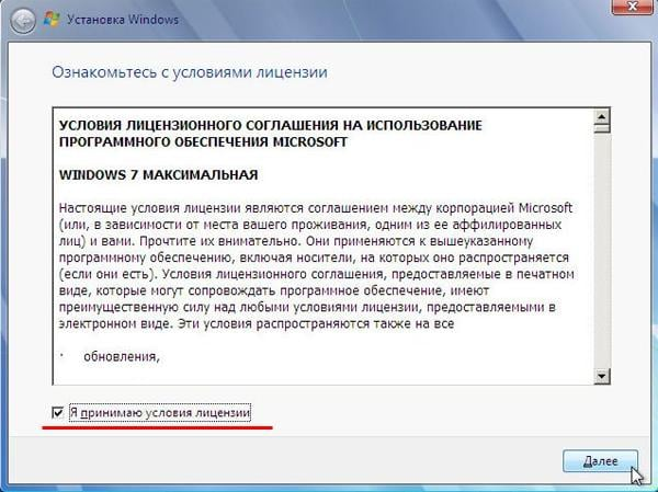 Как установить Windows 7 на ноутбуке