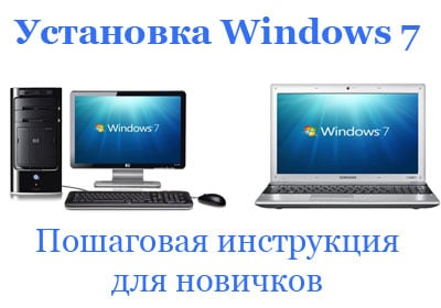 Пошаговая инструкция по установке Windows 7