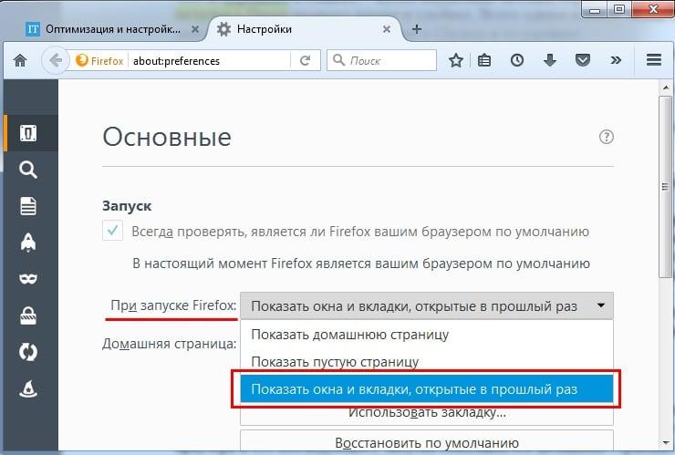 Как сохранить открытые вкладки в Mozilla Firefox