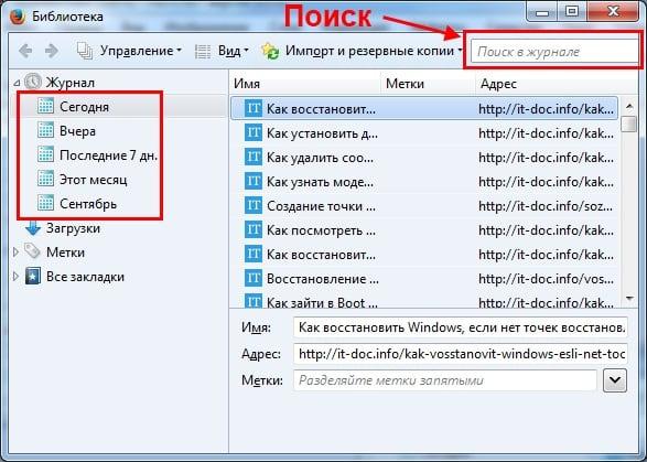 Как восстановить закрытые вкладки в Firefox