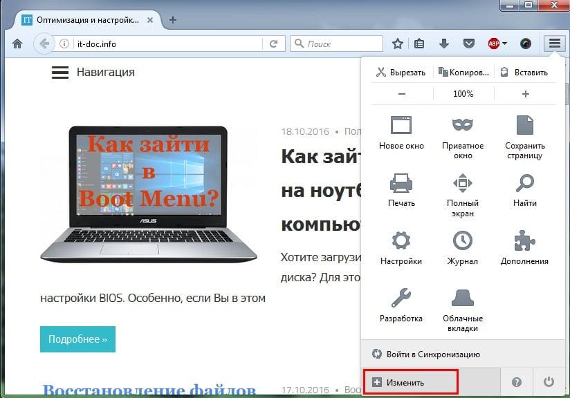 Как восстановить вкладки в Mozilla