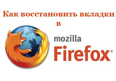 Как восстановить вкладки в Mozilla Firefox