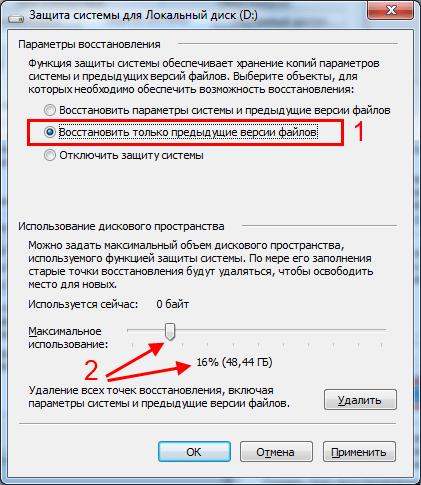 Как восстановить предыдущую версию файла