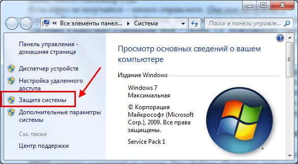 Как восстановить замененный файл?