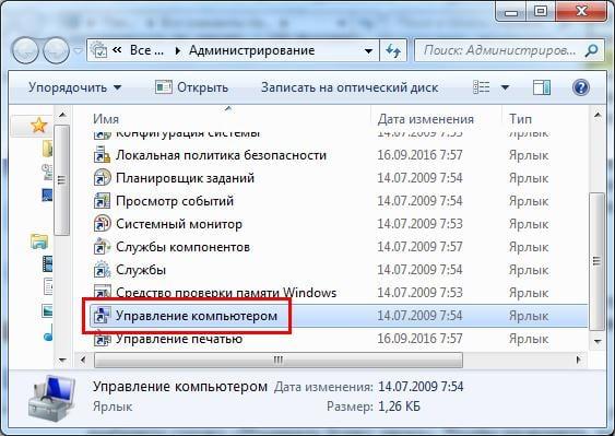 не отображается флешка windows 7