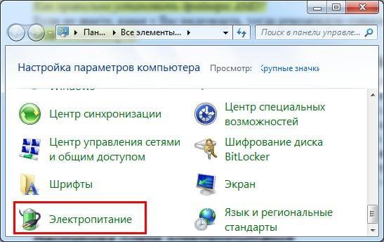 Настройка Windows 7 после установки