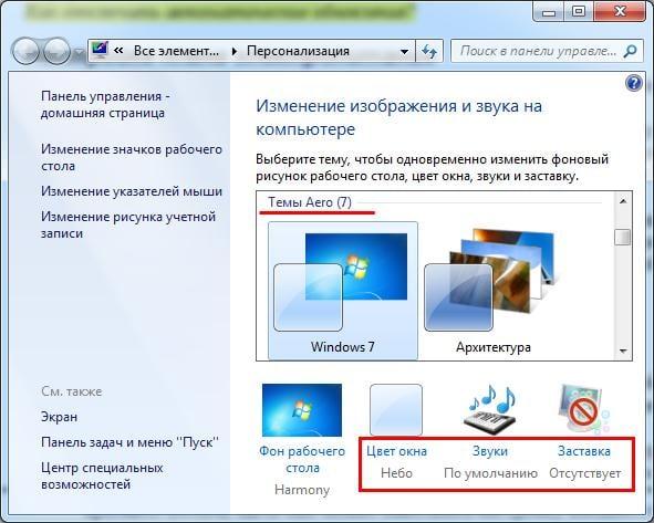Как правильно настроить Windows 7