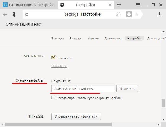Где найти папку загрузки в Яндекс Браузере