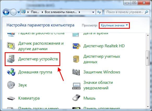 Как найти драйвера на компьютере